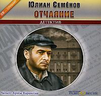 yulian-semenov-otchayanie-1.jpg