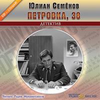 yulian-semenov-petrovka-38-1.jpg