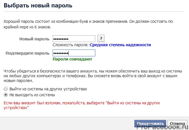 vosstanovlenie-parolya-5.jpg