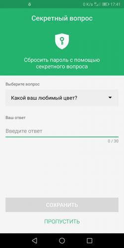 1555428494_sekretniy-vopros.jpg