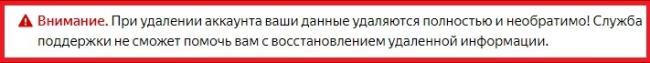 preduprejdenie-v-yandex.png
