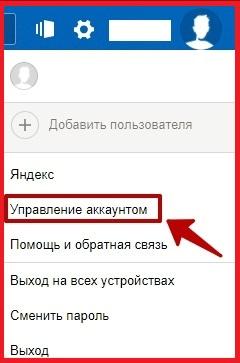 upravlenie-akkauntom-yandex.png