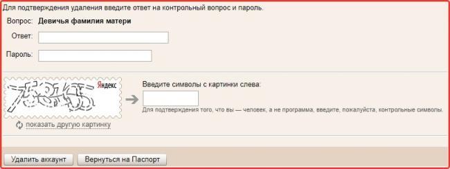 kontrolnie-voprosi-yandex-delete-akk.png