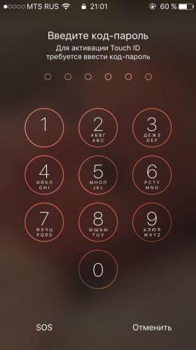 kak-razblokirovat-ajfon.jpg