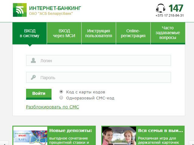belarusbank-01.jpg