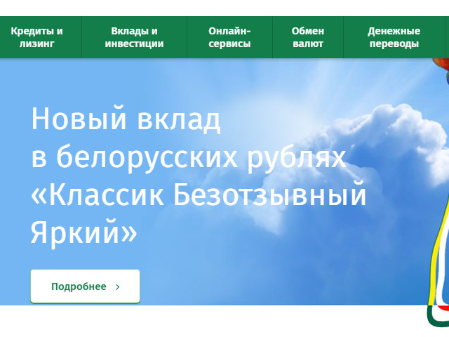 belarusbank-06.jpg