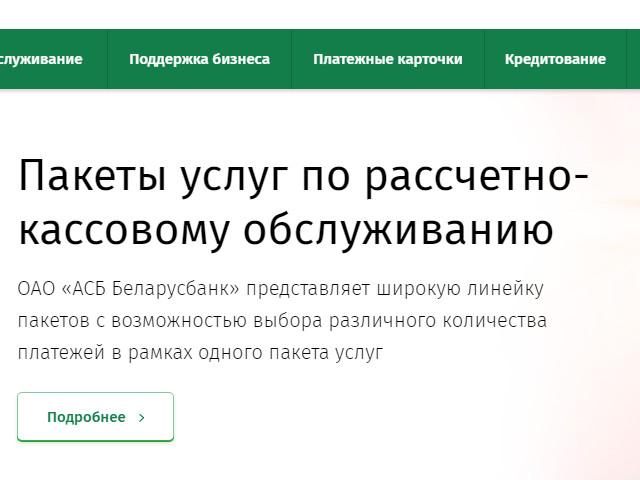 belarusbank-07.jpg