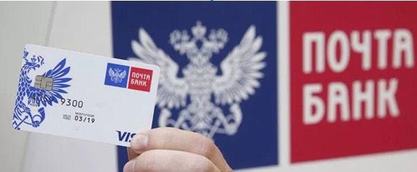 zabyl-pin-kod-karty-pochta-bank.jpg