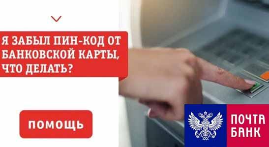 vosstanovit-pin-kod-karty-pochta-bank.jpg