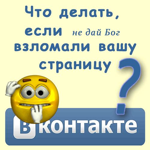 vzlomali-stranitsu-v-VK.png