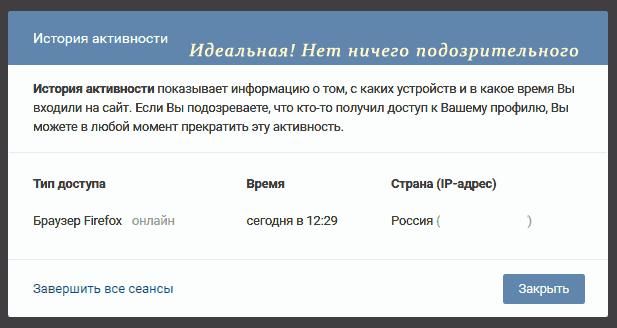 istoriya-aktivnosti.png