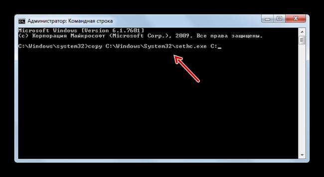 Vvod-komandyi-v-Komandnuyu-stroku-dlya-peremeshheniya-fayla-otvechayushhego-za-zalipanie-klavish-v-Windows-7.png