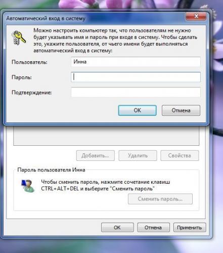 v-poyavivshemsya-okne-avtomaticheskij-vhod-s-sistemu-vvodim-parol-libo-ostavlyaem-pole-pustym.jpg