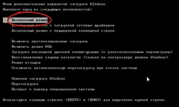 V-menyu-dopolnitelnyh-variantov-zagruzki-vybiraem-Bezopasnyj-rezhim.jpg