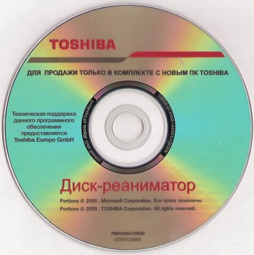 Dlya-vosstanovleniya-sistemy-otlichno-podojdet-disk-reavnimator.jpg