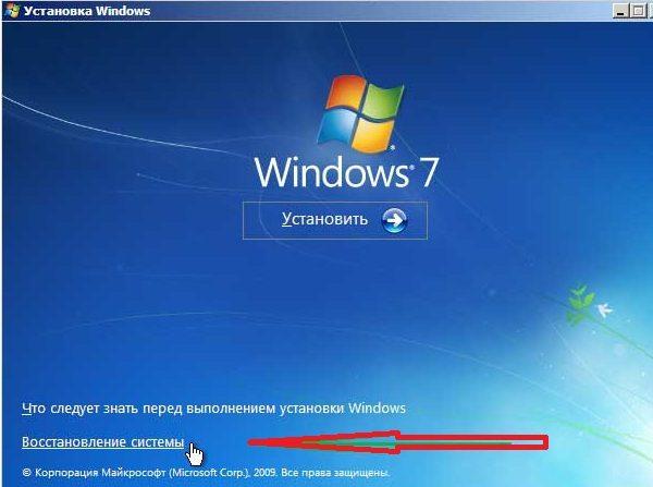 V-redaktiruemoj-kopii-Windows-vybiraem-Vosstanovlenie-sistemy1.jpg