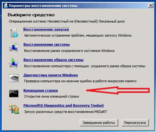 V-dialogovom-okne-Parametry-vosstanovleniya-sistemy-vybiraem-Komandnaya-stroka.png