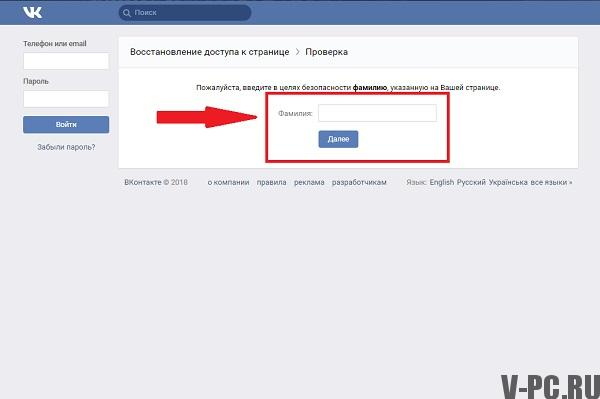 проверка-фамилии-вконтакте-1.jpg