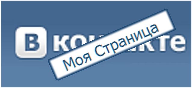vhod-v-vk-na-svoyu-stranitsu-s-chuzhogo-kompyutera.jpg