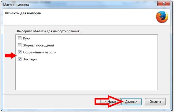 perenos-passwords-firefox-6.jpg