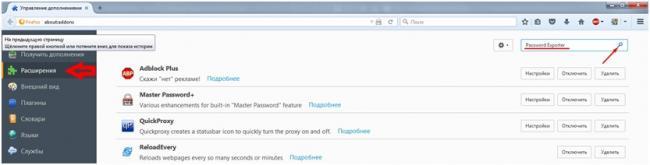 perenos-passwords-firefox-9.jpg
