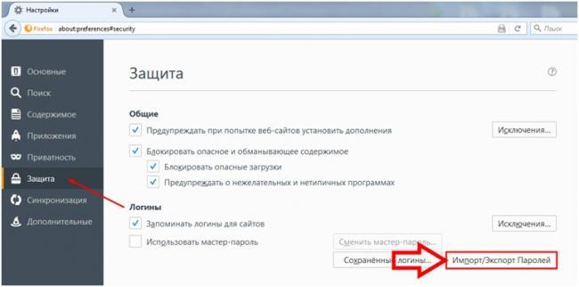 perenos-passwords-firefox-12.jpg