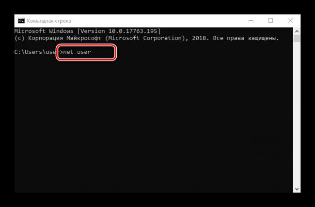 Vvesti-operator-chtoby-uznat-imya-polzovatelya-kompyutera-Windows-10.png