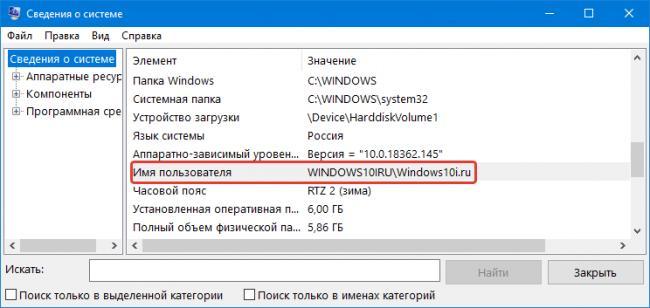 Imya-uchetnoj-zapisi-v-okne-informatsiya-o-sisteme.png