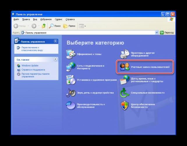 Zahodim-v-nastroyku-uchetnyih-zapisey-Windows-XP.png