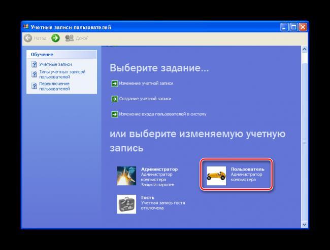 Vyiberaem-uchetnuyu-zapis-Windows-XP.png