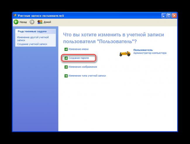 Ustanavlivaem-parol-dlya-Windows-XP.png