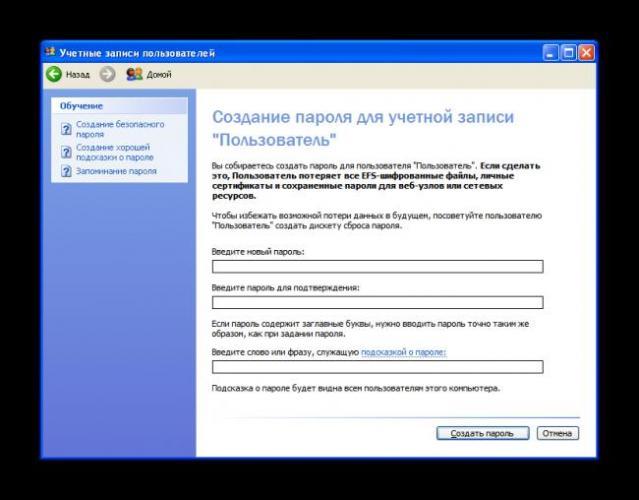 Vvodim-parol-i-podskazku-v-Windows-XP.png