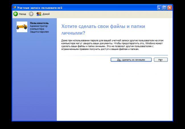 Delaem-papku-Moi-dokumentyi-obshhey-v-Windows-XP-1.png