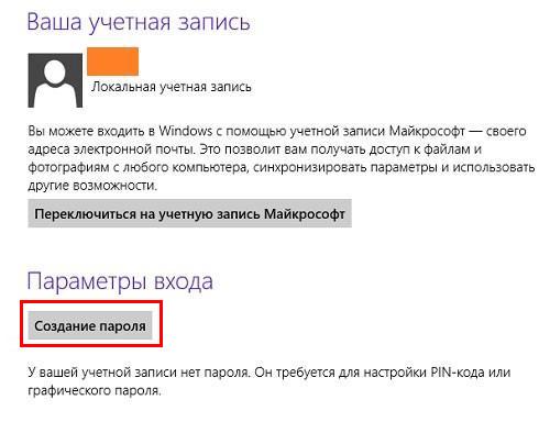 11-Sozdanie-parolya-W8.png
