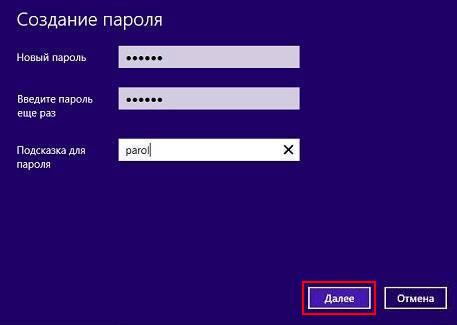 12-vvod-parolya-W8.png