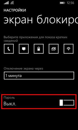 17-Ekran-blokirovki.png