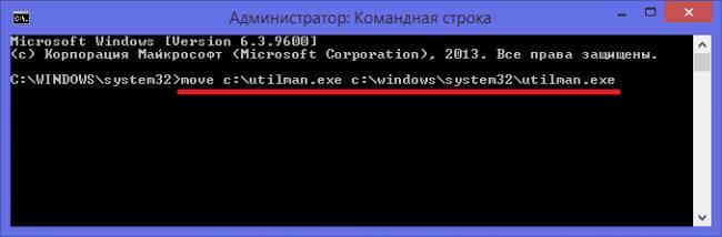 09-1-vozvrashchenie-programmy-utilman-obratno.png