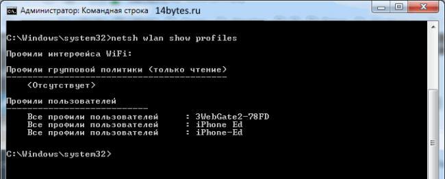 список-wifi-профилей.png