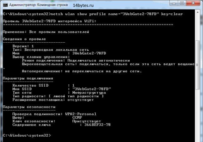 сведения-о-wifi-профиле.png