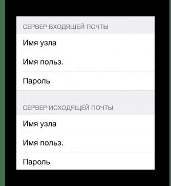 server-vhodyashhey-i-ishodyashhey-pochtyi-na-iphone.png