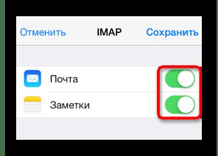 aktivatsiya-sinhronizatsii-pochtyi-i-zametok.png