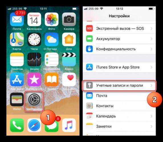 Perehod-k-uchetnoy-zapisi-YAndeks.Pochtyi-v-nastroykah-iPhone.png