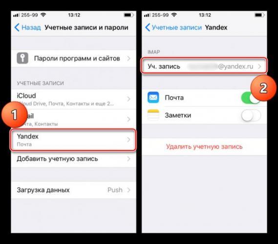 Izmenenie-parametrov-uchetnoy-zapisi-YAndeks-na-iPhone.png
