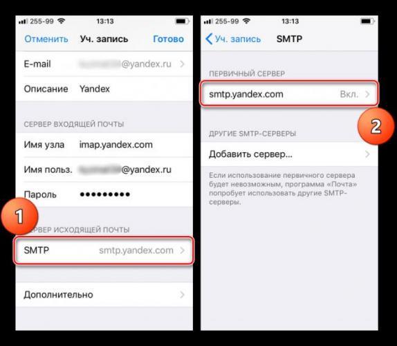 Nastroyki-pervichnogo-servera-SMTP-YAndeks.Pochtyi-na-iPhone.png