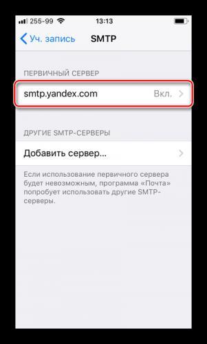 Vyibor-pervichnogo-servera-SMTP-v-nastroykah-YAndeks.Pochtyi-na-iPhone.png