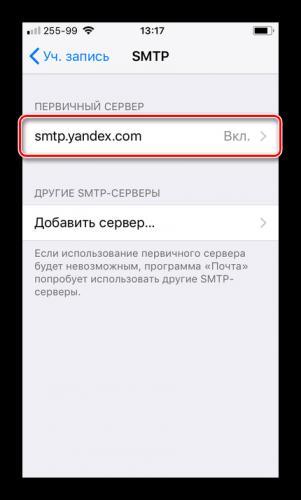 Povtornyiy-vyibor-SMTP-servera-v-nastroykah-YAndeks.Pochtyi-na-iPhone.png