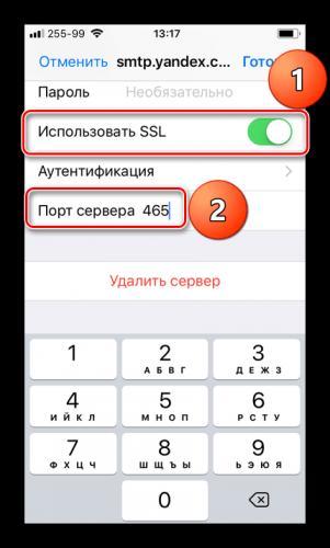 Nastroyka-porta-servera-YAndeks.Pochtyi-na-iPhone.png