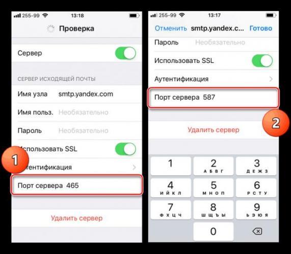 Izmenenie-nomera-porta-YAndeks.Pochtyi-na-iPhone.png