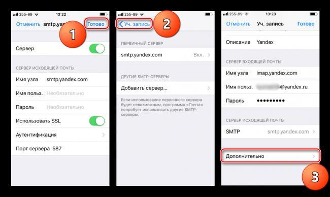 Sohranenie-nastroek-SMTP-servera-YAndeks.Pochtyi-na-iPhone.png
