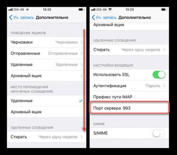 Dopolnitelnyie-nastroyki-vhodyashhih-soobshheniy-YAndeks.Pochtyi-na-iPhone.png